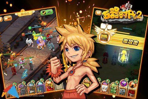 石器时代2(3D正版)游戏截图4