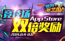 《放开那三国》App Store竞技场双倍奖励活动