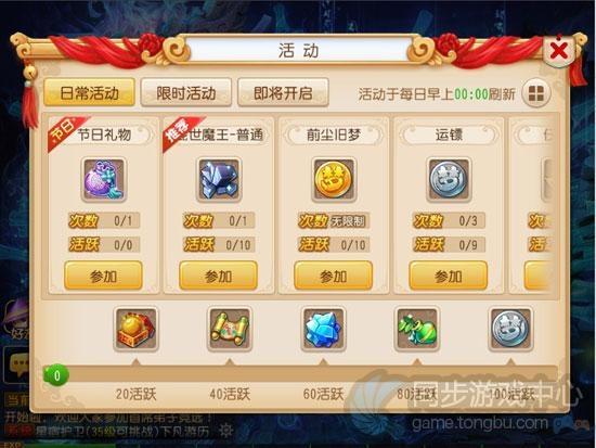梦幻西游手游版 最贴心新手升级指南
