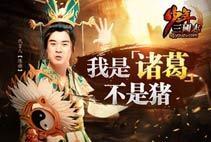 陈赫代言《少年三国志》安卓平台今日热血公测