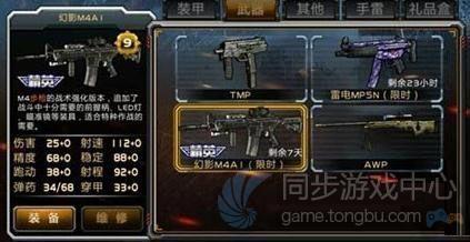 全民枪战幻影M4A1怎么样以及幻影M4A1使用攻略
