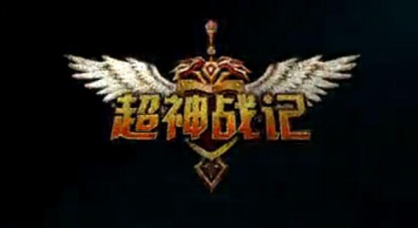 超神战记高清宣传视频首曝