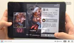 《自由之战》游戏 屠夫技能及操作视频_同步推资讯