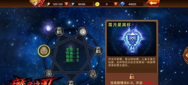 魔剑之刃神器培养解析攻略.jpg