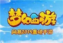 《梦幻西游》手游官方宣传片