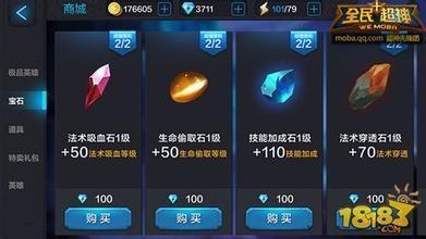全民超神pvp装备红宝石装备属性详细解析攻略