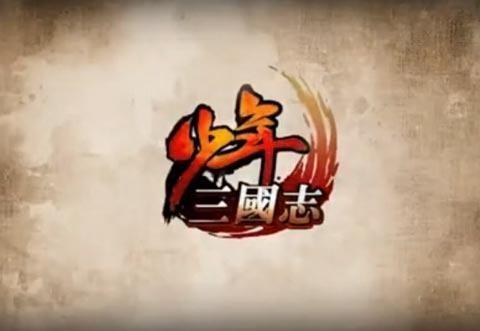 陈赫代言《少年三国志》开怀大笑