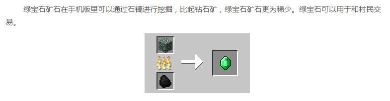 绿宝石矿石.jpg