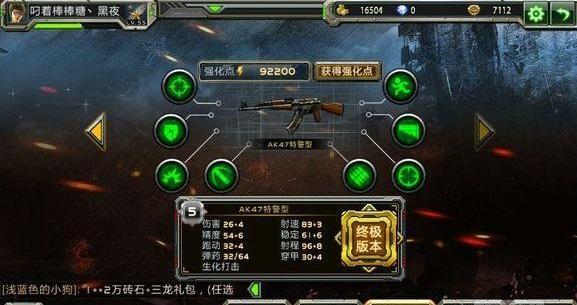 全民枪战步枪使用技巧介绍