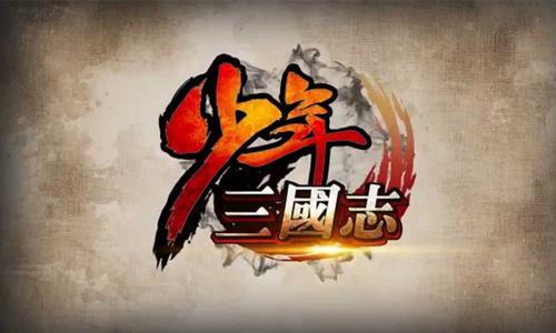 《少年三国志》宣传视频完整版