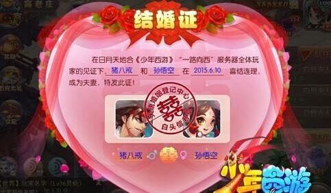 爱你一万年《少年西游》与紫霞妹妹再续前缘结婚系统开启.jpg