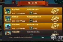 锤子三国每日任务系统玩法