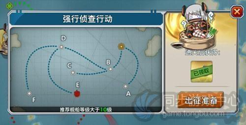 战舰少女地域群岛E1通关攻略