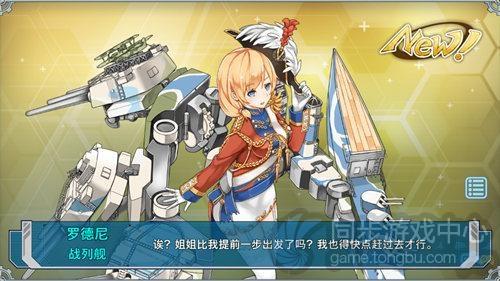 战舰少女罗德尼战列舰改造条件是什么