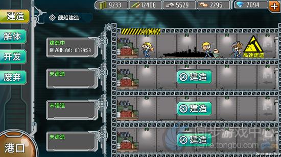 战舰少女舰船建造