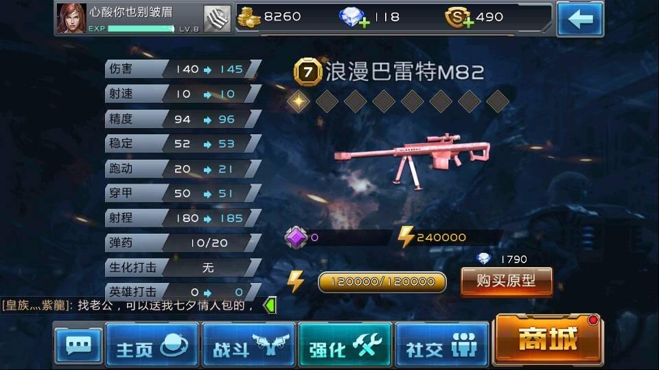 全民枪战浪漫巴雷特mb2和m82a1枪械对比