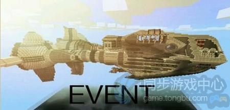 EVENT号飞船