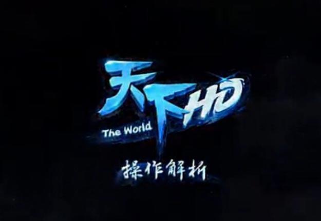 天下HD操作解析视频