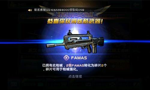 全民枪战famas获得方法介绍