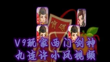 大掌门V9玩家西门剑神九连许小凤视频