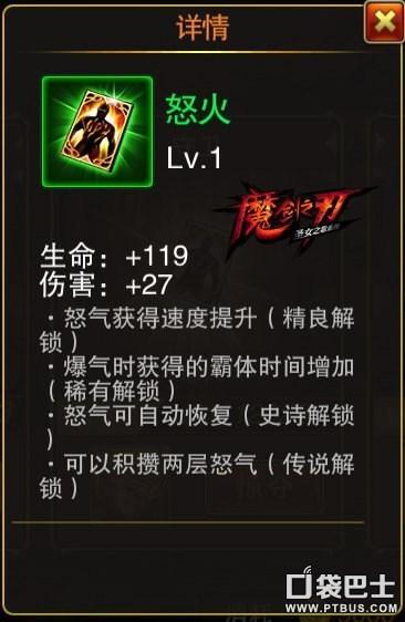 《魔剑之刃》进阶六大天赋卡详情解析.jpg