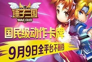 手游锤子三国9月9日双版本上线