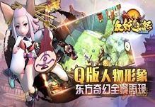众妖之怒内测宣传首曝东方奇幻3D手游视频