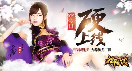吉泽明步推荐御龙三国游戏视频