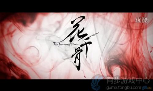 《花千骨》电视剧版超清宣传片
