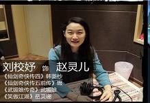 《新仙剑奇侠传》最强配音阵容
