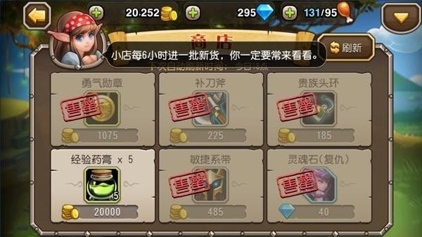 刀塔传奇之合理分配金币方法