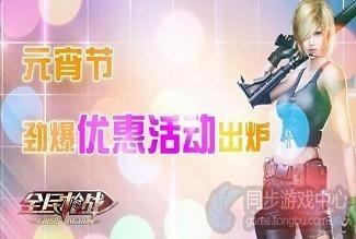 《全民枪战》热闹元宵节火爆活动优惠