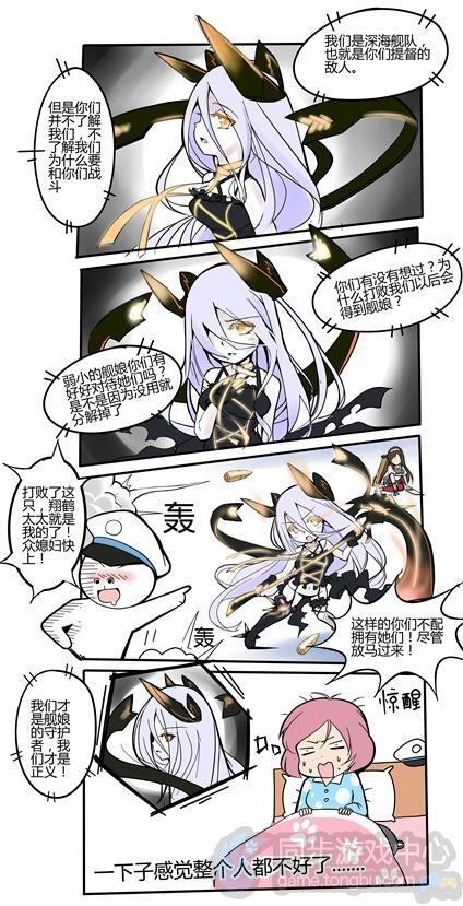 战舰少女官方漫画第十话—,萌萌哒总督半夜の噩梦