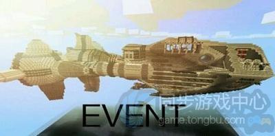 EVENT号飞艇