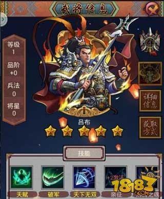御龙三国最强战神吕布属性技能