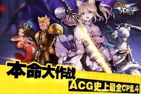 cos大乱斗游戏截图5