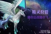 全民奇迹精灵狩猎系统玩法详情介绍