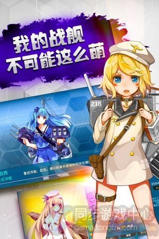 战舰少女iOS正版 同步推可以免费下载啦