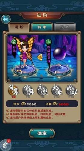 新仙剑奇侠传技能如何升级