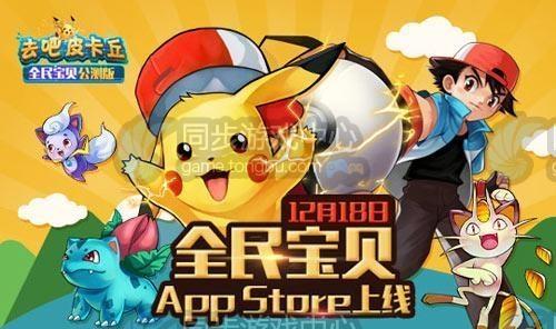 《去吧皮卡丘》AppStore版本12月18日任性上线