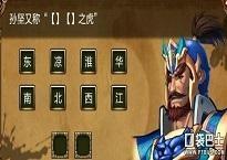 龙纹三国三国通系统介绍