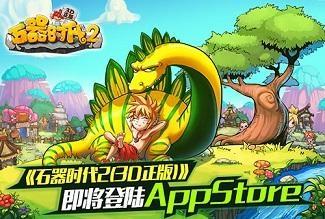 石器时代2即将登陆App Store