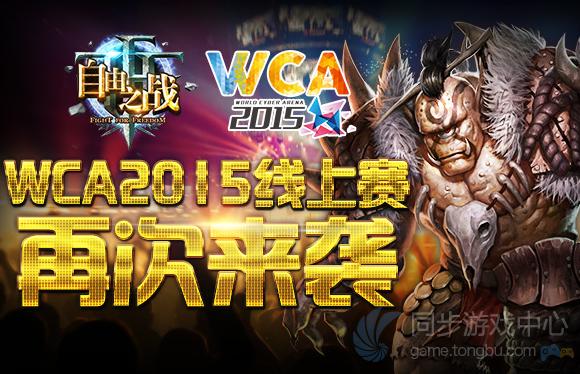 WCA2015《自由之战》线上赛来袭