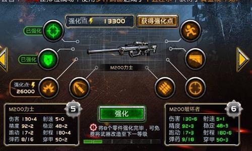 全民枪战m200步枪如何获得