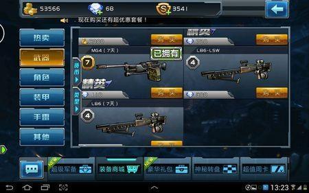 全民枪战rpd和mg4枪械对比
