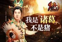 陈赫代言《少年三国志》安卓平台今日公测