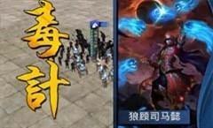 啪啪三国业炎周瑜 vs 狼顾司马精彩视频