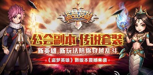 《盗梦英雄》七英雄开启撕X大战助阵公会战