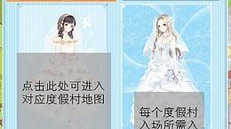 暖暖环游世界婚纱活动怎么玩新人必备心得
