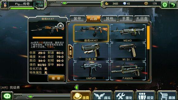 全民枪战幽魂ak47和钛金ak47对比